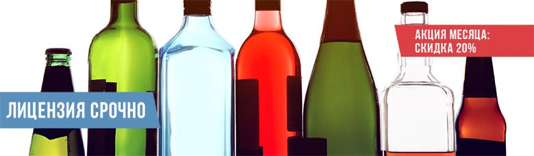 Стоимость услуг для получения лицензии на алкоголь в тюмени